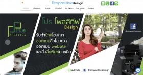 นักพัฒนาเว็บไซต์ มือ