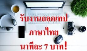 รับงานถอดเทปภาษาไทย