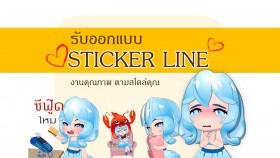 รับวาด Sticker Line